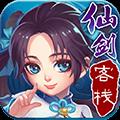 仙剑客栈h5手游官网正式版 v1.0