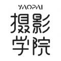 YAOPAI摄影学院官方手机版app下载安装 v1.0.0