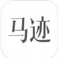 马迹app手机版官方下载 v0.1.0