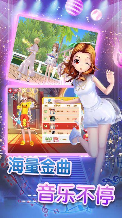 激萌劲舞团世界手游官方正式版图5: