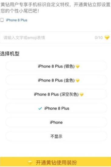 QQ空间iPhone8小尾巴要怎么设置?QQ空间带iPhone8小尾巴方法介绍[图]