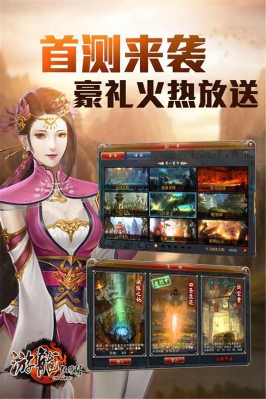 游龙仙侠传官网pc电脑版图3: