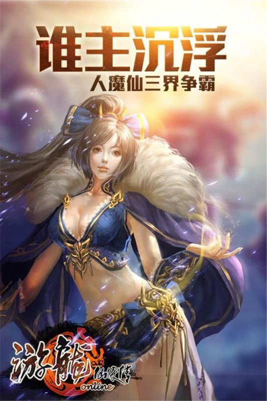 游龙仙侠传官网pc电脑版图1: