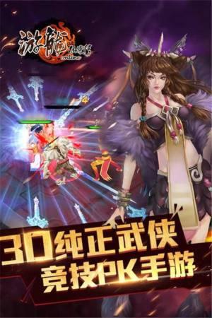 游龙仙侠传电脑版图5