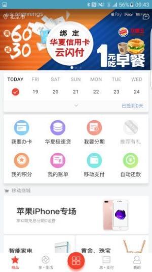 华彩生活官方版图1