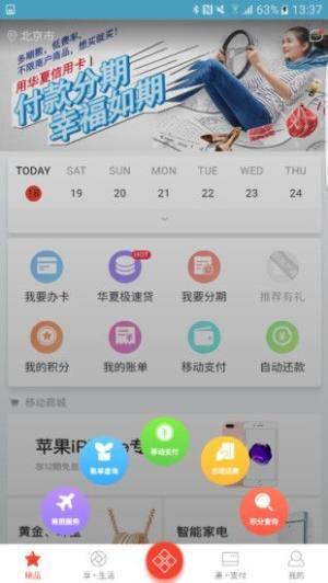 华夏银行华彩生活官方版app下载安装图片2