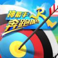 奔跑吧神箭手游戏官方正式版 v1.6