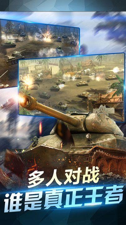 坦克荣耀之传奇王者游戏官方网站正式版图1: