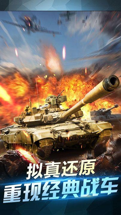 坦克荣耀之传奇王者游戏官方网站正式版图5: