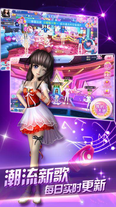 跳舞团Online手游官方ios版下载图1: