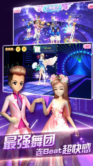 跳舞团Online手游官方ios版下载图3: