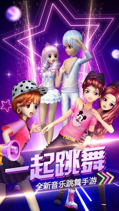 跳舞团Online手游官方ios版下载图5: