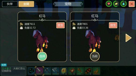 创造与魔法火焰马吃什么 火马怎么抓[图]