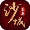 沙城至尊手游官方唯一正版下载 v1.0