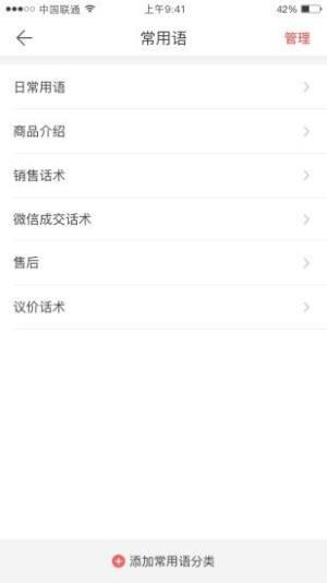 微商输入法app图3