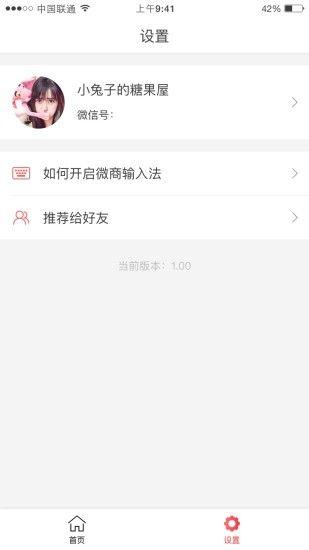 微商输入法官方app下载手机版图片3