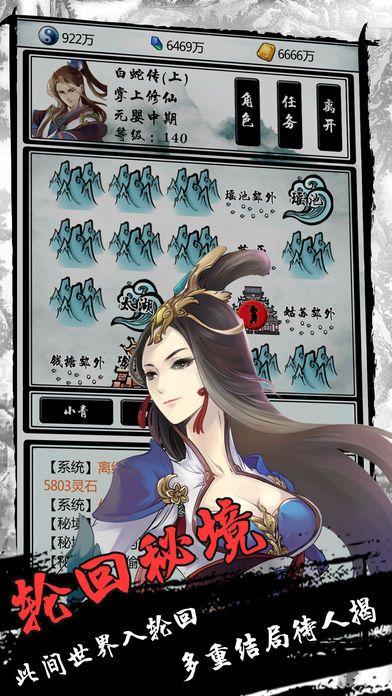 指尖修仙游戏官方正版下载图1: