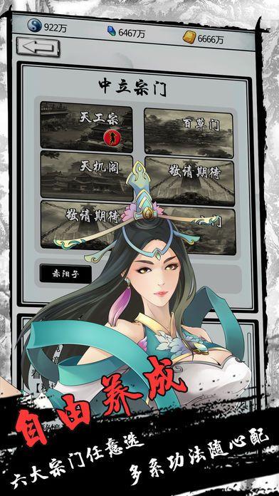 指尖修仙游戏官方正版下载图3: