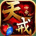 天戒传奇游戏下载最新版 v1.0.1583