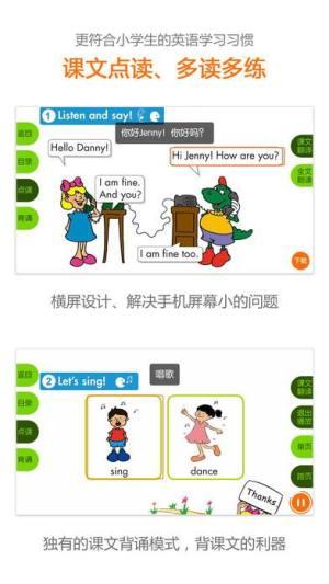 冀教英语app图1