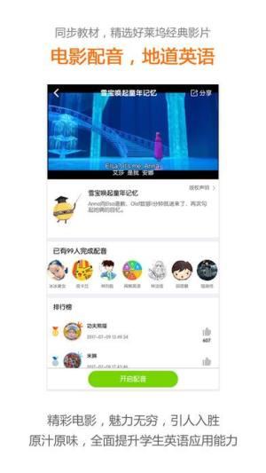冀教英语app图3
