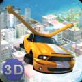 飞行汽车模拟游戏