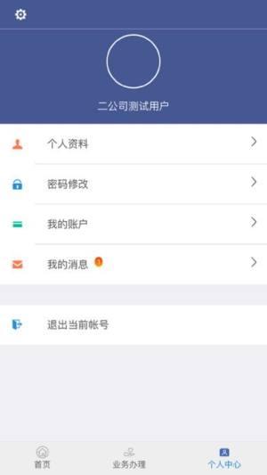 舟道网司机专版app图3