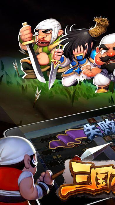 三国棋魂游戏官方最新版图2:
