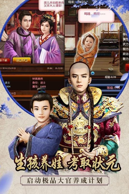 极品芝麻官手机游戏官方网站下载图3: