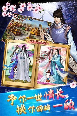 宫廷风云游戏电脑PC版图5:
