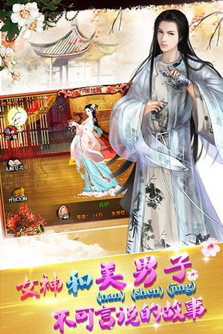 宫廷风云游戏电脑PC版图3: