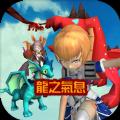 龙之气息游戏国服唯一官方网站下载 v6.2.0.98