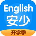 安少英语app官网手机版下载 v2.4.2
