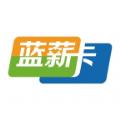 蓝薪卡贷款官网app下载手机版 V1.7.2