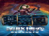 舰队争霸帝国官网唯一网站手机游戏 v1.0