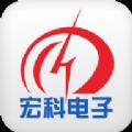 成都宏科电子app下载官方手机版 v2.5