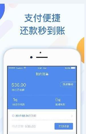 哈喽贷贷款官方版app下载安装图2:
