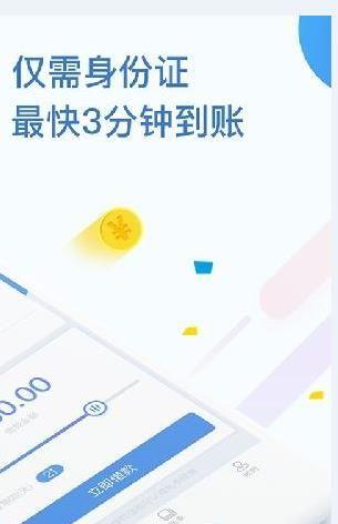 哈喽贷贷款官方版app下载安装图4: