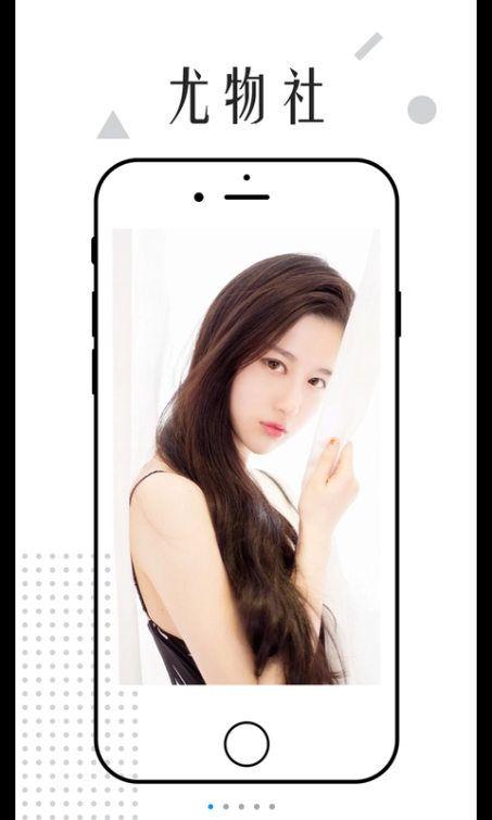 尤物社区app手机版下载图片2