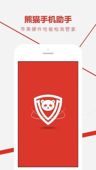 熊猫手机助手iphone版官网下载安装图5: