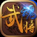 武魂将后传官方网站下载游戏 v1.1.0