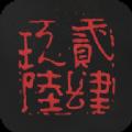 2496app官网下载手机版 v1.2.5