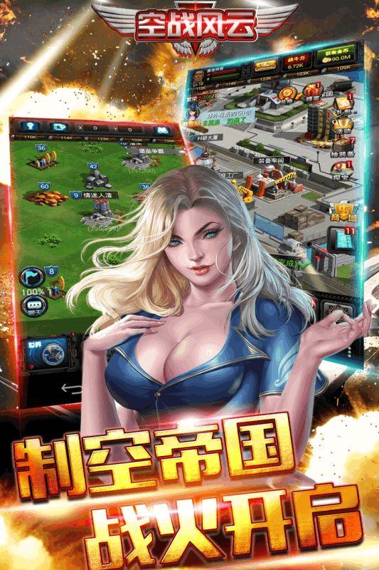 空战风云官网安卓最新版图2: