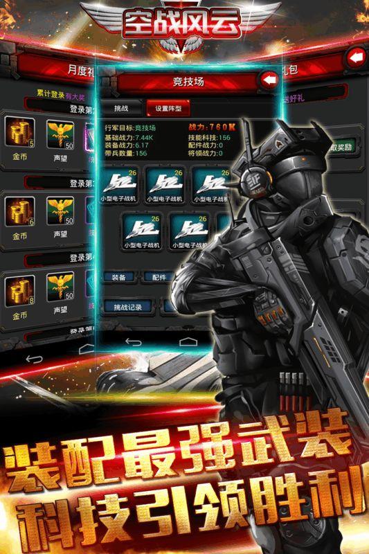 空战风云官网安卓最新版图4: