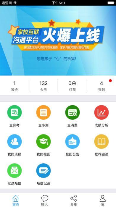 鑫考家校官方app软件下载图3: