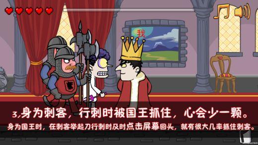 我要当国王游戏官网安卓版图3: