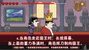 我要当国王安卓图4