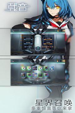 Zion载音游戏官网ipad版图1: