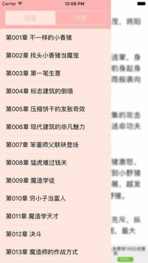 海棠文化线上文学城app图1