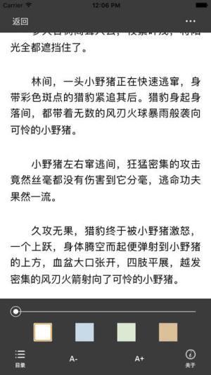 海棠文化线上文学城一图3